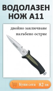 Diving knife A11