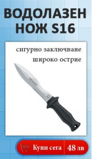 Diving knife S16